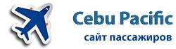 Cebu Pacific